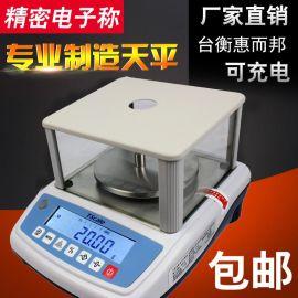 台衡T-scale惠而邦JSC-NB/NHB+电子天平秤300g*0.01g/1500g 600克