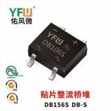 DB156S DB-S 1.5A贴片整流桥堆印字DB106S 佑风微品牌