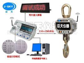 供应无线传输电子吊磅 可百米远程操控的吊磅秤 无线传输吊磅称