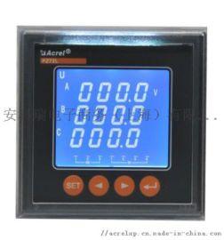 多功能智慧電表安科瑞PZ72L-E4/C