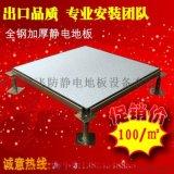 廠家直銷質量保障沈飛全鋼防靜電地板