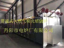 厂家  电阻式模壳焙烧炉, 高温模壳焙烧炉