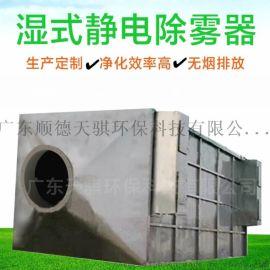 河南湿式静电除雾器生产厂家