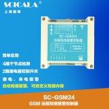 SCICALA霜蝉GSM24短信远程控制报警器