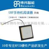 UHF天线 2dBic圆极化陶瓷手持机rfid天线