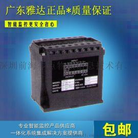 雅达YD2010-PQ3三相三线有功无功功率变送器