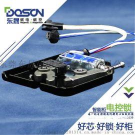 东晟售货机锁 智能柜电控锁 文件锁 电子锁生产厂家