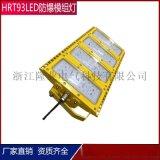 100W150W200WLED防爆模組路燈防爆燈