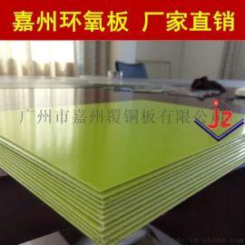 广州环氧板招商加盟 绝缘板加工商代理经销