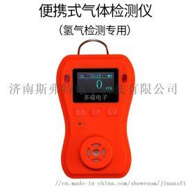 新疆便携式氢气检测仪报警器