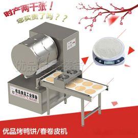 电磁加热烤鸭面皮生产设备  电磁加热烤鸭面皮机