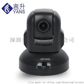 1080P高清视频影像 高清视频会议摄像头