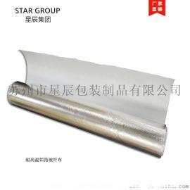 长输低能耗耐高温反射层 铝箔玻纤布