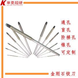 郑州华菱品牌金刚石铰刀铰液压阀孔精度等级高,粗糙度0.4以内