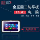 Panasonic松下FZ-M1三防堅固平板電腦