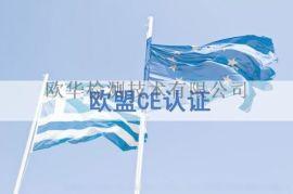 爆米花机机械出口欧洲CE认证书