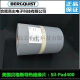 长三角Bergquist贝格斯SilPad400