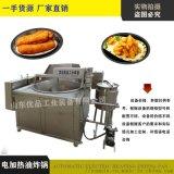 全自動肉類油炸設備 牛肉乾油炸鍋