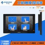 鬆佐21.5寸22寸工業顯示器嵌入式工控觸摸顯示器