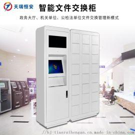 山东智能储物柜定制河北电子存包柜厂家天瑞恒安