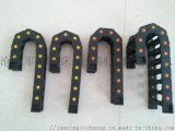 数控机械设备用穿线拖链 线缆保护拖链 规格多型号全