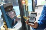 電子密鑰傳輸公交車載掃碼收費機