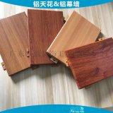 热转印仿木纹铝单板 工程装修用木纹铝板 3D效果刨花木纹铝单板