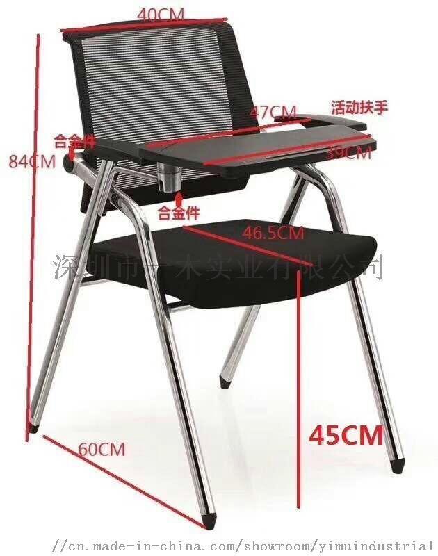 带写字板脚轮可折叠培训椅