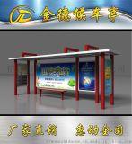 公交車站候車亭,候車亭燈箱,不鏽鋼候車亭