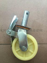 深圳移动脚手架脚轮 带刹车万向轮 可调节轮子 厂家