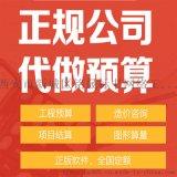西安代做工程造價預算公司-陝西專業工程預算編制服務