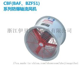 CBF系列防爆轴流风机
