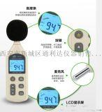西安噪音計聲級計分貝儀噪音檢測儀