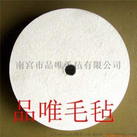 大理石抛光毛轮陶瓷羊毛抛光轮