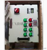 BXK58防爆配電控制箱