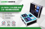【COD/氨氮/总磷】  三合一型多参数水质检测仪