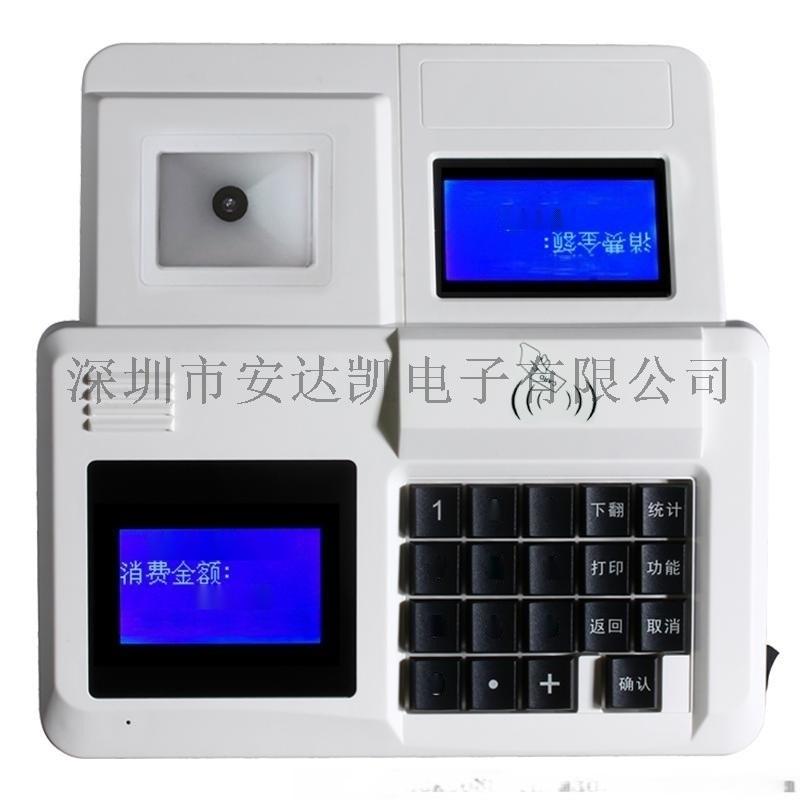 多功能扫码消费机 安达凯扫码消费机