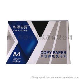 河北复印纸厂家70g80g加厚学生白纸