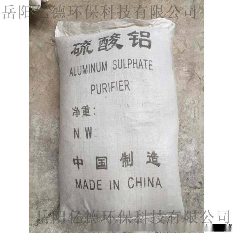 硫酸铝 工业级水处理剂
