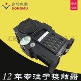 瀋陽東牧電器直流接觸器CZY1-10/22二開二閉