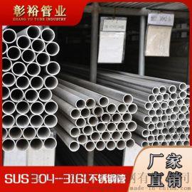 316不锈钢大口径管材规格129*4.5大庆不锈钢