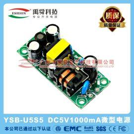 24V100mA直流开关电源,24V150mA开关电源模块,裸板电源模块