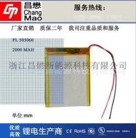 聚合物电池505060 200mAh安防电子设备**电池移动电源加线