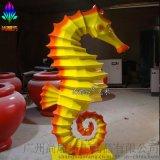 欢乐谷游乐场装饰玻璃钢雕塑小品 海洋主题卡通海马卡通动物雕塑