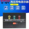 DXN-Q户内高压带电显示器 闭锁型开关柜环网柜带电显示装置T型