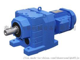 供应秦皇岛减速机机械设备_R系列斜齿轮减速电机