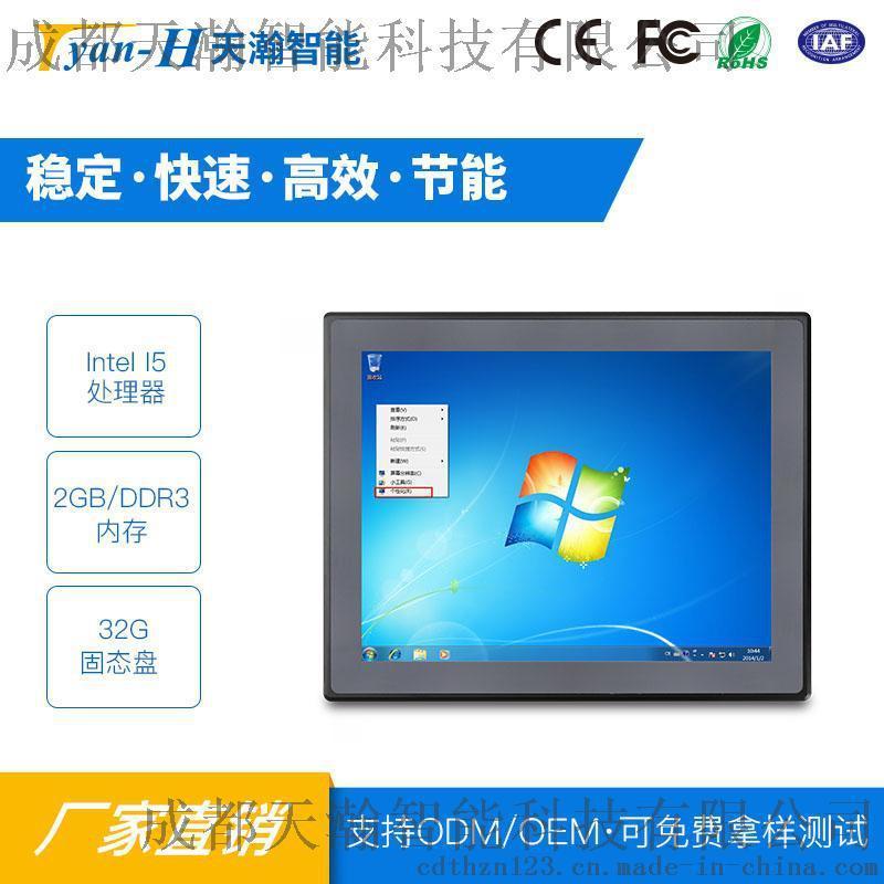 平板電腦,工業平板電腦,嵌入式平板電腦,觸摸平板電腦