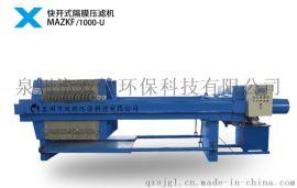 福建快开式隔膜压滤机十大厂家 高速压滤机供应商