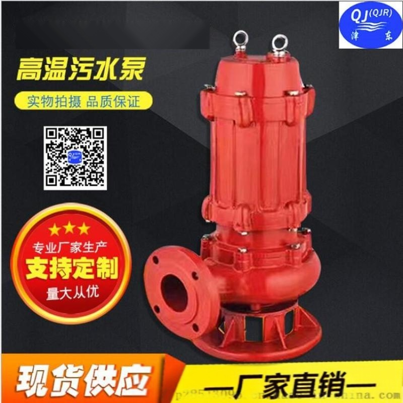 排污泵  潜水排污泵  耐高温排污泵