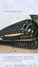 高度55宽度175的尼龙拖链-35*150电缆拖链